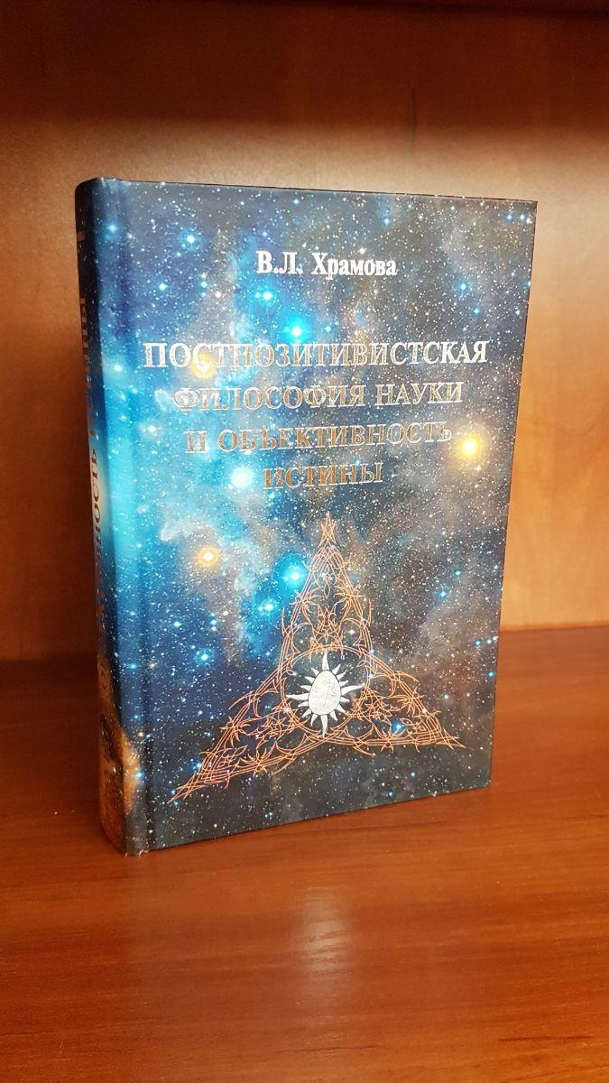 Постпозитивистская философия науки и объективность истины