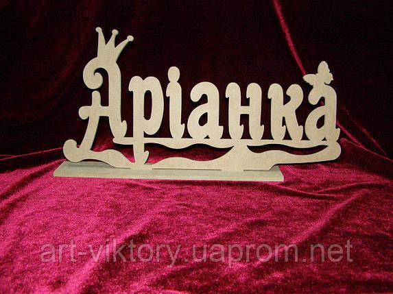 Имя Аріанка на подставке (38 х 19 см), декор, фото 2