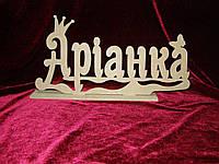 Имя Аріанка на подставке (38 х 19 см), декор