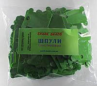 Шпули пластиковые (140 шт). Цвет - зеленый, фото 1