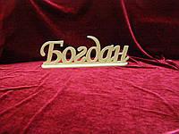 Имя Богдан на подставке (40 х 13 см), декор