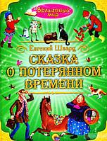 Е.Шварц:Сказка о потерянном времени,Волшебный мир(русск.)