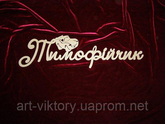Имя Тимофійчик (60 х 16 см), декор, фото 2