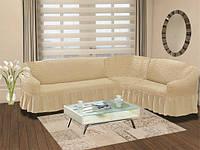Чехол на угловой диван 3XXL  Супер большого размера  для больших и объёмных кожаных диванов (Турция) кремовый