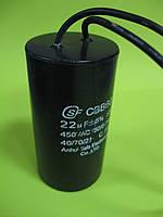 Конденсатор пусковой CBB-60 22uF 450VAC 40*80 гибкие выводы