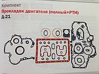 Комплект прокладок двигателя Д-21 полный паронит+РТИ