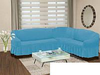 Чехол на угловой диван 3XXL  Супер большого размера  для больших и объёмных кожаных диванов (Турция) голубой