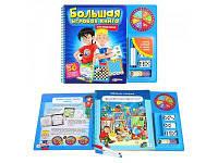 Детская книжка-игра для развития