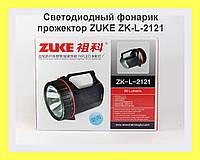 Светодиодный фонарик прожектор ZUKE ZK-L-2121