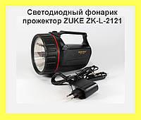Светодиодный фонарик прожектор ZUKE ZK-L-2121!Акция