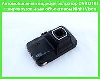 Автомобильный видеорегистратор DVR D101 с широкоугольным объективом Night Vison!Опт