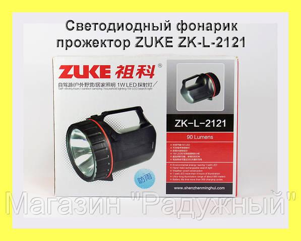 Светодиодный фонарик прожектор ZUKE ZK-L-2121!Опт