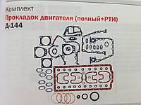 Комплект прокладок двигателя Д-144 Т-40 полный+РТИ