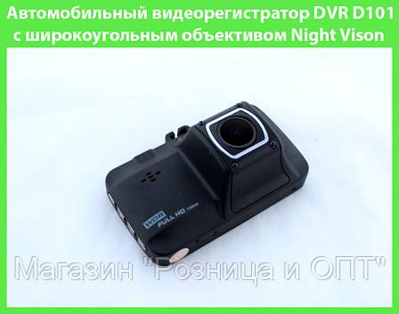 Автомобильный видеорегистратор DVR D101 с широкоугольным объективом Night Vison, фото 2