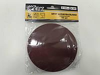 Круг(липучка) наждачный самоклеющийся 125мм Р150 упаковка10шт (WERK)