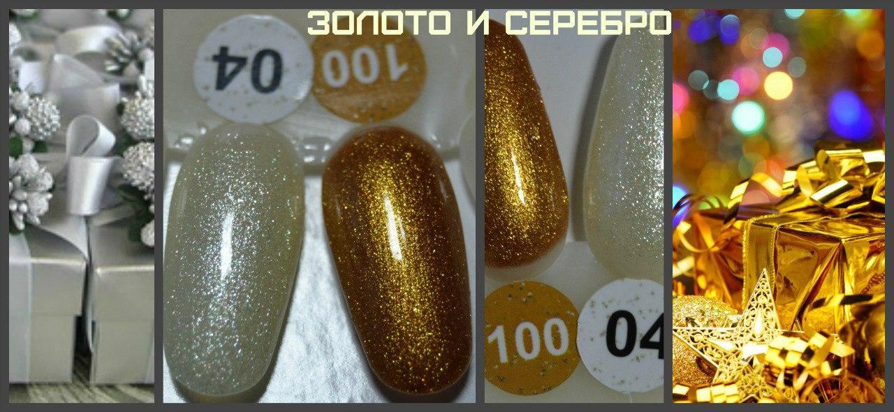 Гель-лак Nice for you Professional 8,5 ml №100 золото