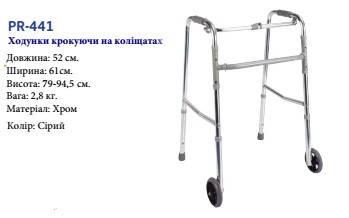 Ходунки для инвалидов шагающие складные на колесах (Турция), фото 2