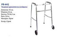 Ходунки для инвалидов шагающие складные на колесах (Турция)