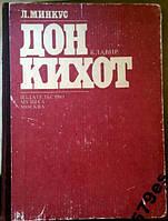 Л.Минкус Дон Кихот (балет для фортепиано)