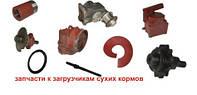 Запчасти и бункера к Загрущикам сухих кормов (ЗСК)