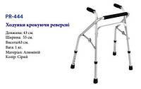 Ходунки для инвалидов шагающие реверсные (Турция)