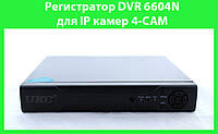 Регистратор DVR 6604N для IP камер 4-CAM!Акция