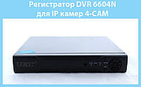 Регистратор DVR 6604N для IP камер 4-CAM