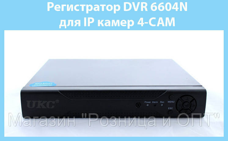 """Регистратор DVR 6604N для IP камер 4-CAM - Магазин """"Розница и ОПТ"""" в Одессе"""