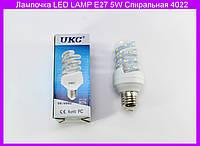 Лампочка LED LAMP E27 5W Спиральная 4022.Светодиодная лампочка LED.