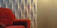 Гипсовые 3Д панели для стен Серия Origami
