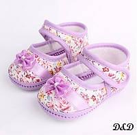 Обувь для самых маленьких сиреневые пинетки
