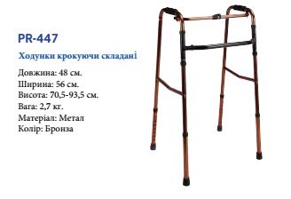 Ходунки для инвалидов шагающие складные (Турция), фото 2
