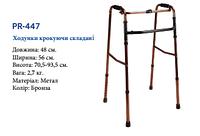 Ходунки для инвалидов шагающие складные (Турция)