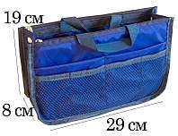 Органайзер для сумки. Цвет: Синий.