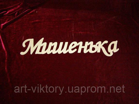 Имя Мишенька (56 х 12 см), декор, фото 2