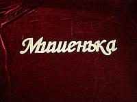 Имя Мишенька (56 х 12 см), декор