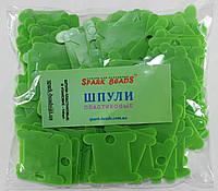 Шпули пластиковые (140 шт). Цвет - салатовый, фото 1