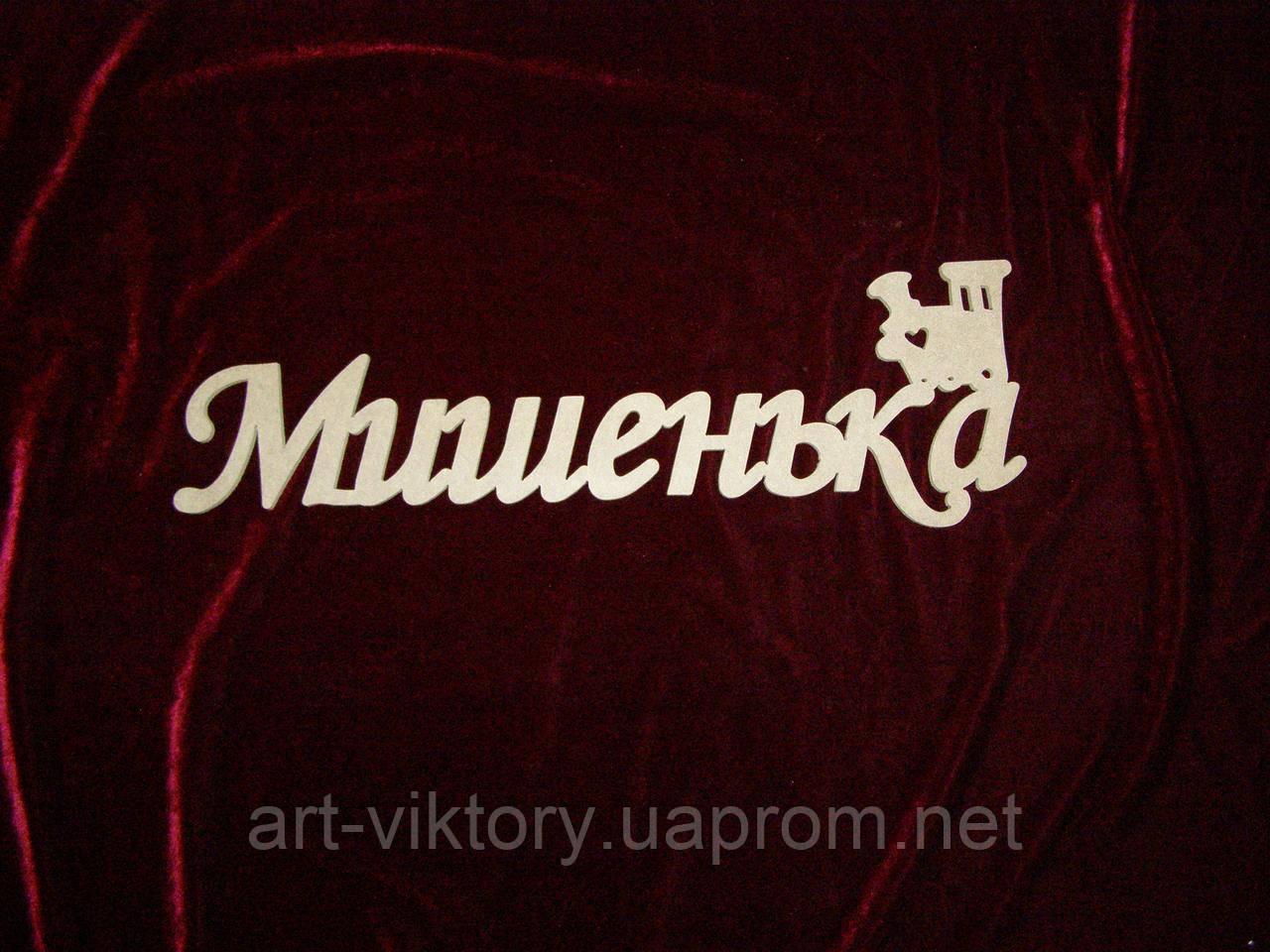 Имя Мишенька (45 х 14 см), декор