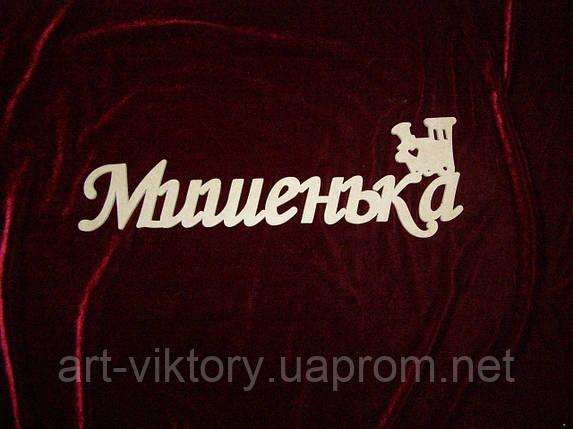 Имя Мишенька (45 х 14 см), декор, фото 2