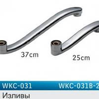 Гусак на смеситель  WKC-031