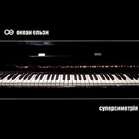 Музыкальный CD-диск. Океан Ельзи — Суперсиметрiя (2014) (Digipak)