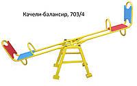 Детские качели-балансиры КБ-703/4