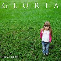 Музыкальный CD-диск. Океан Ельзи — Gloria (2014) (Digipak)