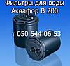 Фильтры, картриджи  Аквафор В200 для очистки воды, фото 2