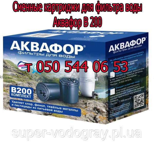 Фильтры, картриджи  Аквафор В200 для очистки воды