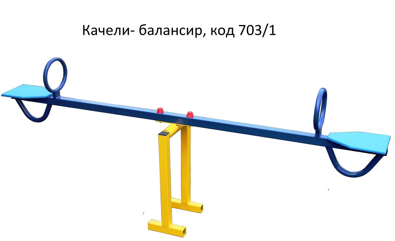 Детские качели-балансиры без спинки, КБ-703/1
