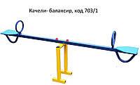 Детские качели-балансиры без спинки, КБ-703/1, фото 1