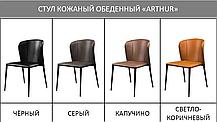 Стул обеденный Артур кожа светло-коричневая (Concepto ТМ), фото 3