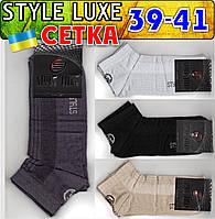 Носки мужские СЕТКА ассорти Стиль Люкс STYLE LUXE   Украина  39-41р НМЛ-296