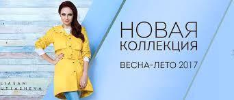 Супермодные НОВИНКИ женской одежды УЖЕ В ПРОДАЖЕ!!!